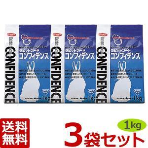 【送料無料】ウサギ用【コンフィデンス:1Kg】×【3袋】フィード・ワン【レビューを書いてポイント2倍】|doubutsunotame
