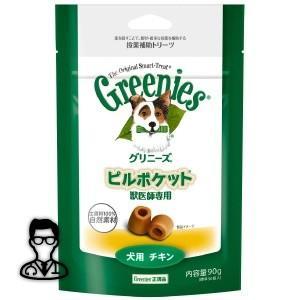 【●あすつく●】犬用【グリニーズ獣医師専用犬用ピルポケットチ...