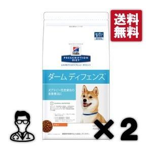【送料無料】犬用【ダームディフェンス ドライ:3kg】×【2袋】ヒルズ【レビューを書いてポイント2倍】|doubutsunotame