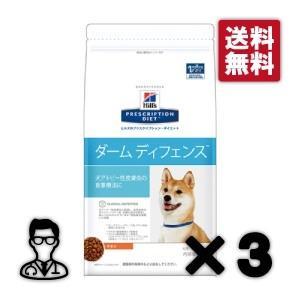 【送料無料】犬用【ダームディフェンス ドライ:3kg】×【3袋】ヒルズ【レビューを書いてポイント2倍】|doubutsunotame
