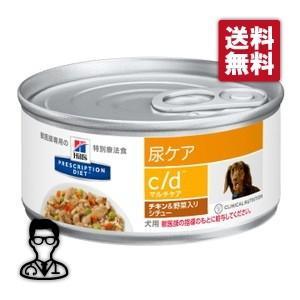 【送料無料】【NEW】犬用【c/d マルチケア 尿ケア シチュー(チキン&野菜):156g】×24缶×【1ケース】ヒルズ|doubutsunotame