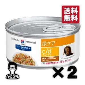 【送料無料】【NEW】犬用【c/d マルチケア 尿ケア シチュー(チキン&野菜):156g】×24缶×【2ケース】ヒルズ|doubutsunotame