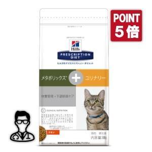 【ポイント5倍】【NEW】猫用【メタボリックス+ユリナリー ドライ:500g 】×【1袋】ヒルズ|doubutsunotame