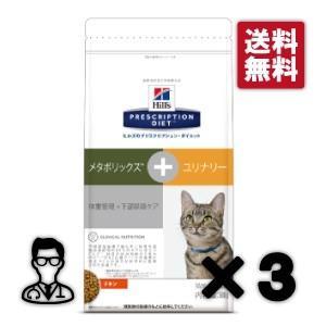 【送料無料】【NEW】猫用【メタボリックス+ユリナリー ドライ:500g 】×【3袋】ヒルズ|doubutsunotame