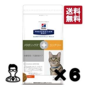 【送料無料】【NEW】猫用【メタボリックス+ユリナリー ドライ:500g 】×【6袋】ヒルズ|doubutsunotame