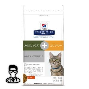 【獣医師監修】【NEW】猫用【メタボリックス+ユリナリー ドライ:2kg】×【1袋】ヒルズ|doubutsunotame