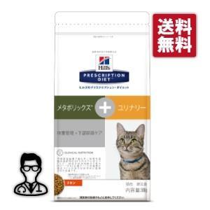 【送料無料】【NEW】猫用【メタボリックス+ユリナリー ドライ:2kg】×【1袋】ヒルズ|doubutsunotame