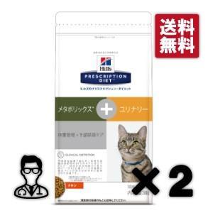【送料無料】【NEW】猫用【メタボリックス+ユリナリー ドライ:2kg】×【2袋】ヒルズ|doubutsunotame
