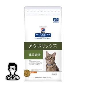 【獣医師監修】【NEW】猫用【メタボリックス ドライ:500g】×【1袋】ヒルズ【獣医師監修の商品をお届け】|doubutsunotame