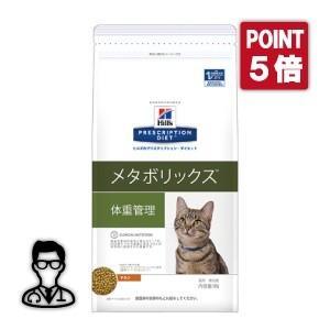 【ポイント5倍】【NEW】猫用【メタボリックス ドライ:500g】×【1袋】ヒルズ【レビューを書いてポイント5倍】|doubutsunotame