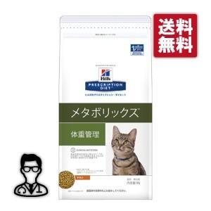 【送料無料】【NEW】猫用【メタボリックス ドライ:500g】×【1袋】ヒルズ【レビューを書いて送料無料】|doubutsunotame