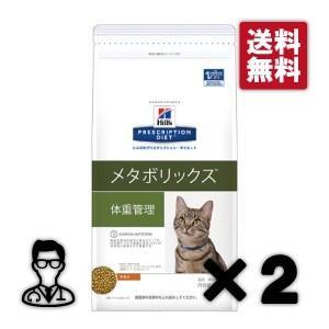 【送料無料】【NEW】猫用【メタボリックス ドライ:500g】×【2袋】ヒルズ【レビューを書いてポイント2倍】|doubutsunotame