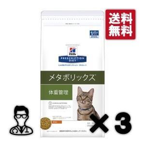 【送料無料】【NEW】猫用【メタボリックス ドライ:500g】×【3袋】ヒルズ【レビューを書いてポイント2倍】|doubutsunotame