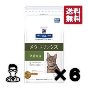 【送料無料】【NEW】猫用【メタボリックス ドライ:500g】×【6袋】ヒルズ【レビューを書いてポイント2倍】|doubutsunotame