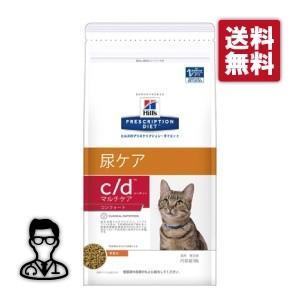 【送料無料】【NEW】猫用【c/d マルチケアコンフォート ドライ:500g】×【1袋】ヒルズ|doubutsunotame