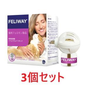 【送料無料】猫用【フェリウェイ専用拡散器+リキッドセット:各1個】×【3個】ビルバック・ジャパン doubutsunotame