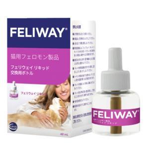 【送料無料】【フェリウェイリキッド48mL×1個】猫用(交換用)【ビルバック】【猫用フェロモン製品】