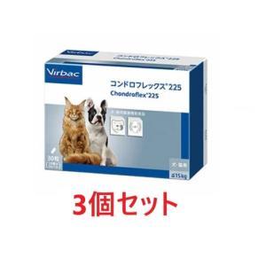 【送料無料】犬猫【コンドロフレックス 225 猫・小型犬:30粒】×【3箱】ビルバック・ジャパン|doubutsunotame