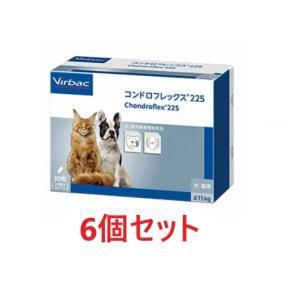 【送料無料】犬猫【コンドロフレックス 225 猫・小型犬:30粒】×【6箱】ビルバック・ジャパン|doubutsunotame