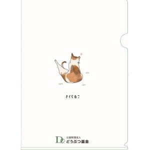 茶白さくらねこ クリアファイル|doubutu-kikin
