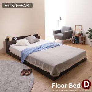 ベッド ダブルサイズ ベッドフレーム ロータイプ ローベッド おしゃれ 木製 木目 北欧 フラット ...