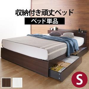 ベッド 収納付き ベッドフレーム シングル 収納引き出し付き 棚 木製 おしゃれ ローベッド ロータ...