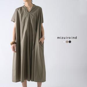 **【20SSコレクション】mizuiro ind〔ミズイロインド〕1-258995open collar front tucked wide OP/オープンカラーフロントタックワイドコットンワンピース