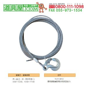 チル 専用ワイヤロープ T−7用10m|dougu-ya