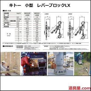 【在庫有り】キトー レバーブロック LX005 dougu-ya 02