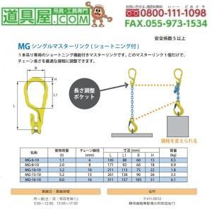 マーテック シングルマスターリンク (ショートニング付) MG-10-10|dougu-ya|02