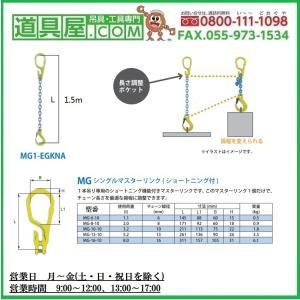 マーテック チェーンスリング 使用荷重5.2t 一本吊りセット MG1-EGKNA13|dougu-ya|02
