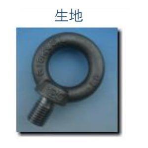 静香産業 アイボルト ドブメッキ M20|dougu-ya
