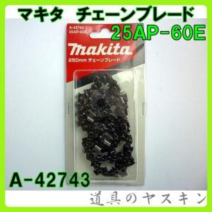 マキタ チェーンソーブレード 25AP-60E...の関連商品9