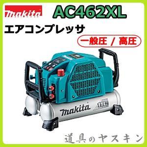 マキタ エアコンプレッサ  AC462XL (青)一般圧 / 高圧対応(50/60Hz共用)|dougu-yasukin
