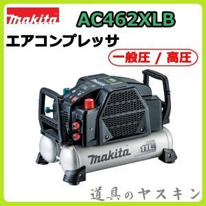 マキタ エアコンプレッサ AC462XLB (黒) 一般圧 / 高圧対応(50/60Hz共用)|dougu-yasukin