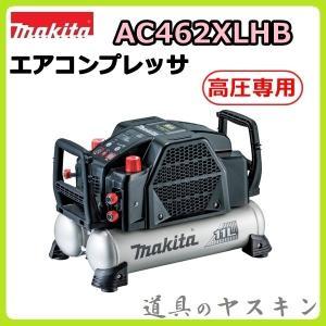 マキタ エアコンプレッサ  AC462XLHB(黒) 【高圧専用】(50/60Hz共用)|dougu-yasukin