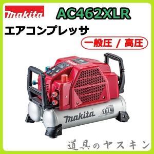 マキタ エアコンプレッサーAC462XLR (赤)一般圧 / 高圧対応(50/60Hz共用)|dougu-yasukin
