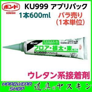 【在庫あり】コニシ KU999 アプリパック 600ml (バラ売り) #04951 フロア・根太・...