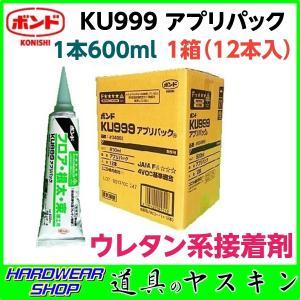 【在庫あり】コニシ KU999 アプリパック 600ml 1箱(12本入) #04951 フロア・根...