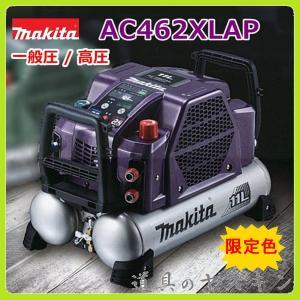 【限定色】マキタ エアコンプレッサ  AC462XLAP(オーセンティックパープル)一般圧 / 高圧対応(50/60Hz共用)|dougu-yasukin