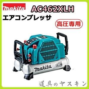 マキタ エアコンプレッサ  AC462XLH(青) 【高圧専用】(50/60Hz共用)|dougu-yasukin