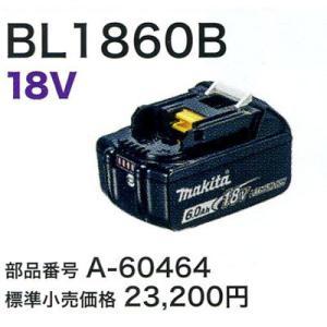 マキタバッテリー18V(6.0Ah)BL1860B dougudou