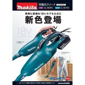 マキタ 充電式クリーナ(青) CL180FDZ(本体のみ)カプセル式/トリガ式スイッチ(バッテリー・...