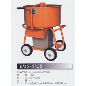 栄和機械工業 ミキサーEMG-1.5S-200W  一部地域を除き送料無料|dougudou