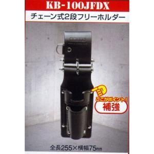 ニックス(KNICKS) チェーン式2段フリーホルダー  KB-100JFDX dougudou