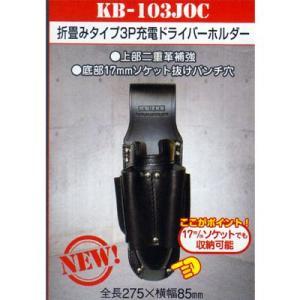 ニックス(KNICKS) 折り畳みタイプ3P充電ドライバーホルダー KB-103JOC dougudou