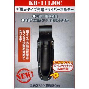 ニックス(KNICKS) 折り畳みタイプ充電ドライバーホルダー KB-111JOC dougudou