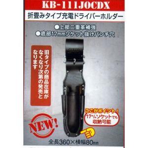 ニックス(KNICKS) 折り畳みタイプ充電ドライバーホルダー  KB-111JOCDX dougudou