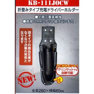 ニックス(KNICKS) 折り畳みタイプ充電ドライバーホルダー  KB-111JOCW dougudou