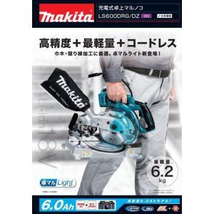 マキタ 充電式卓上マルノコ LS600DZ(本体のみ) dougudou